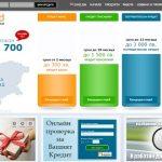 Бърз Кредит Онлайн за Пенсионери от CrediLand