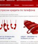 Бърз Кредит по Телефона от Тексим Банк