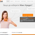 Бърз Потребителски Кредит от Макс Кредит