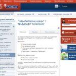 Потребителски Кредит Без Доказване на Доход