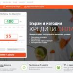 Nazaem.bg – Изгодни Кредити Онлайн