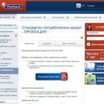 Потребителски Кредит До 40000 от Пощенска Банка